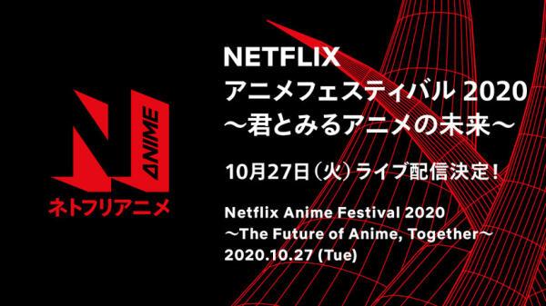 Netflix动画祭2020 将于10/27于官方油管频道直播