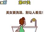 最强大脑2第47关攻略  美女要洗澡别让人看见