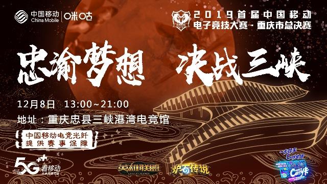 中国移动电竞赛重庆决赛回顾 忠渝梦想勇登巅峰 业内 第8张