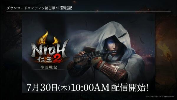 《仁王2》首个DLC「牛若战记」开放下载