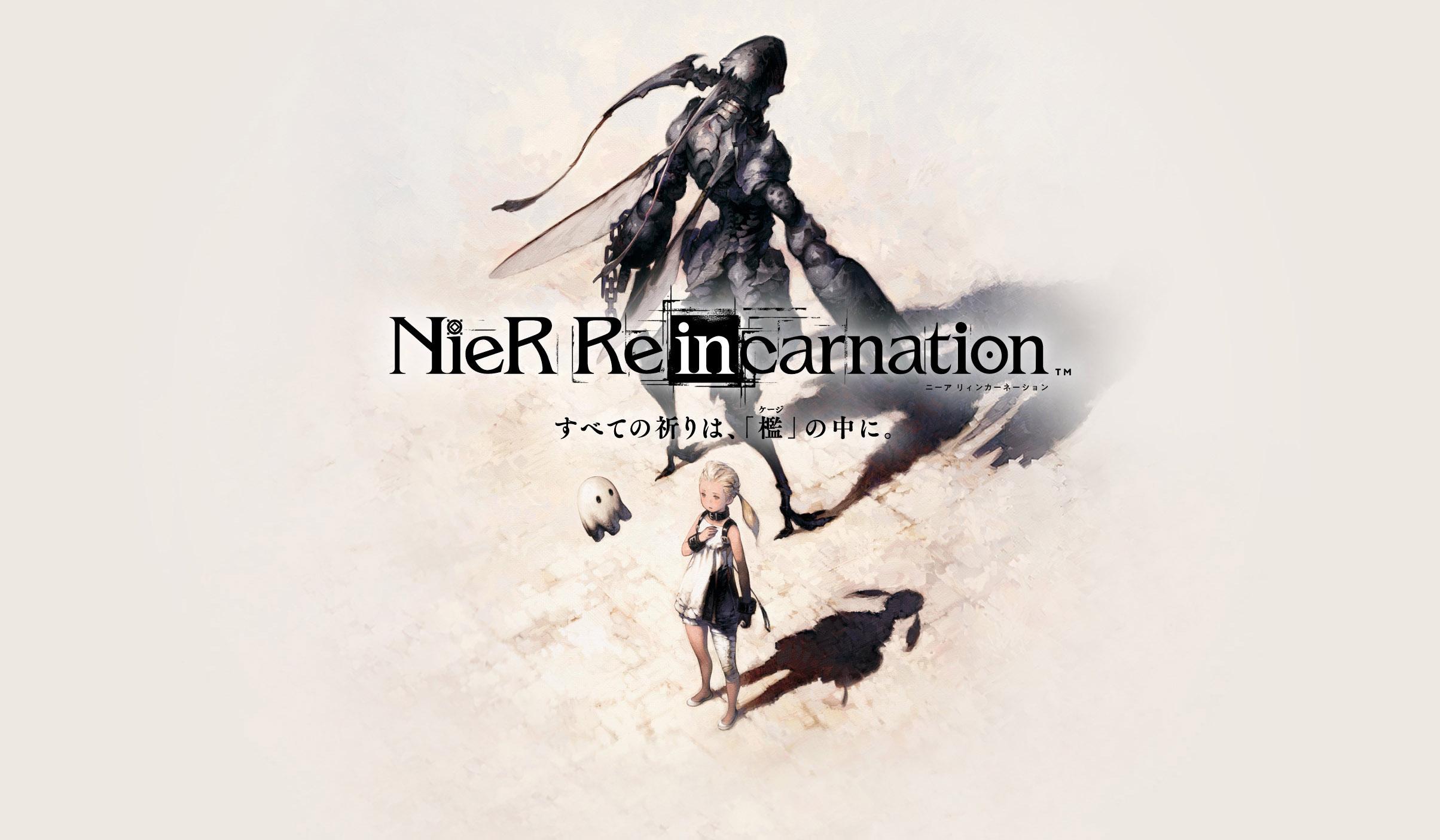 《尼尔:Re[in]carnation》新章节PV公布