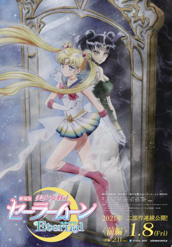 《美少女战士》新剧场版最新海报公开
