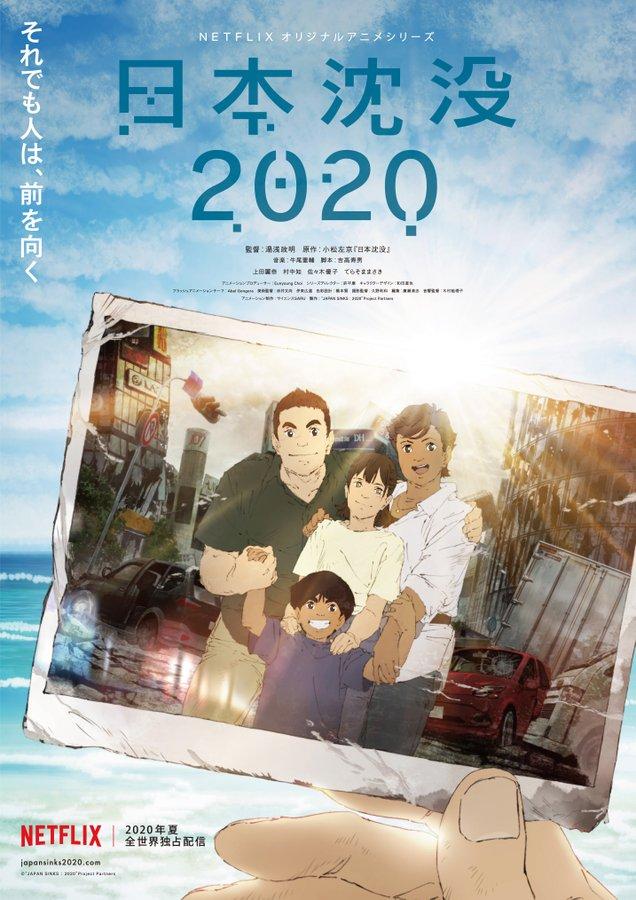 日本著名动漫导演_网飞独占动画《日本沉没2020》今夏上线 海报正式公开_搞趣网