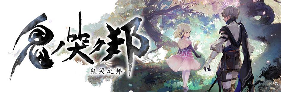 PS4/NS中文版《鬼哭之邦》今日推出