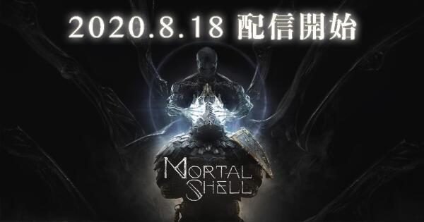 剑戟对战动作RPG《Mortal Shell》PS4日版8月18日发售