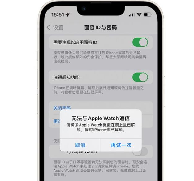 iPhone 13系列无法使用Apple Watch解锁解决方法-1.png