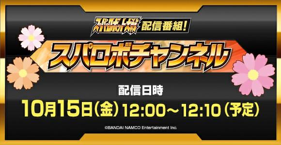 《超级机器人大战30》预告第一弹DLC将于10月15日发布