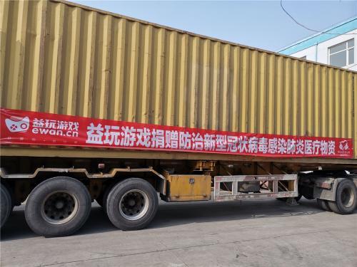 抗击疫情!益玩游戏第二批捐赠物资已送抵广州医护前线