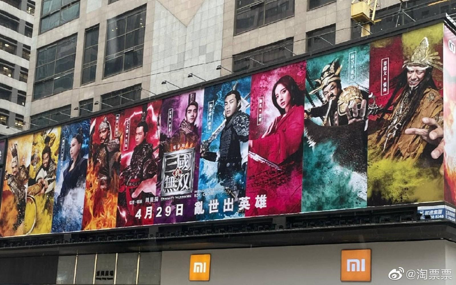 《真三国无双》电影定档4月29日香港上映