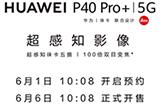 华为P40 PRO+终于来了,6月1号开启预约,最低售价7988