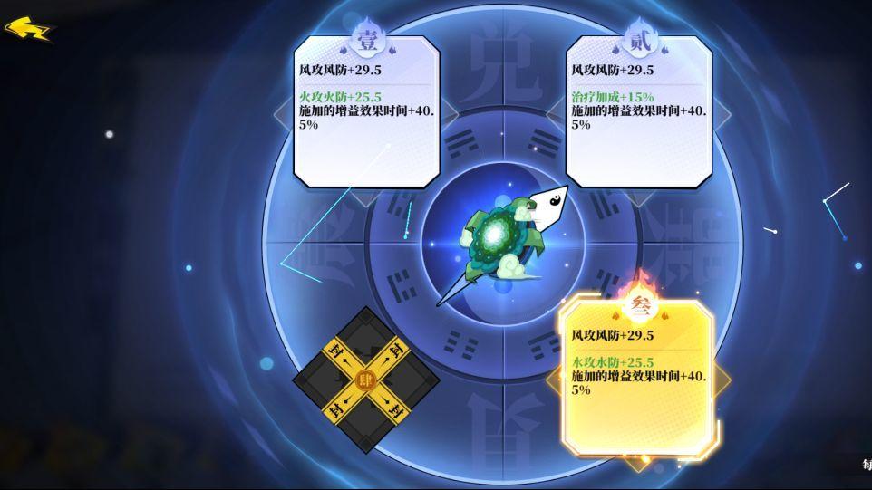 《奇门之上》水四技能灵器搭配攻略