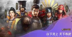 腾讯游戏发布会:沙盘策略手游《新信长之野望》预告发布