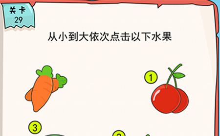 我的脑瓜贼6第29关攻略  从小到大依次点击以下水果