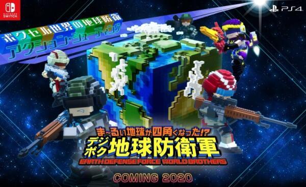 像素风3D射击《地球防卫军:世界弟兄》发售日决定