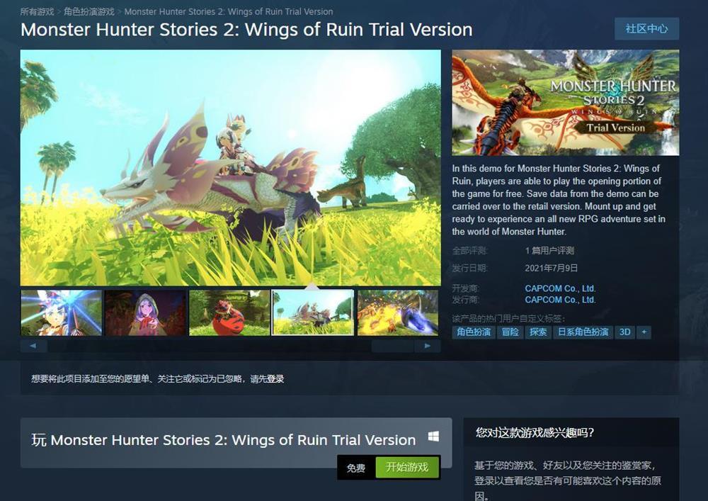 《怪物猎人物语2:破灭之翼》Steam版正式发售