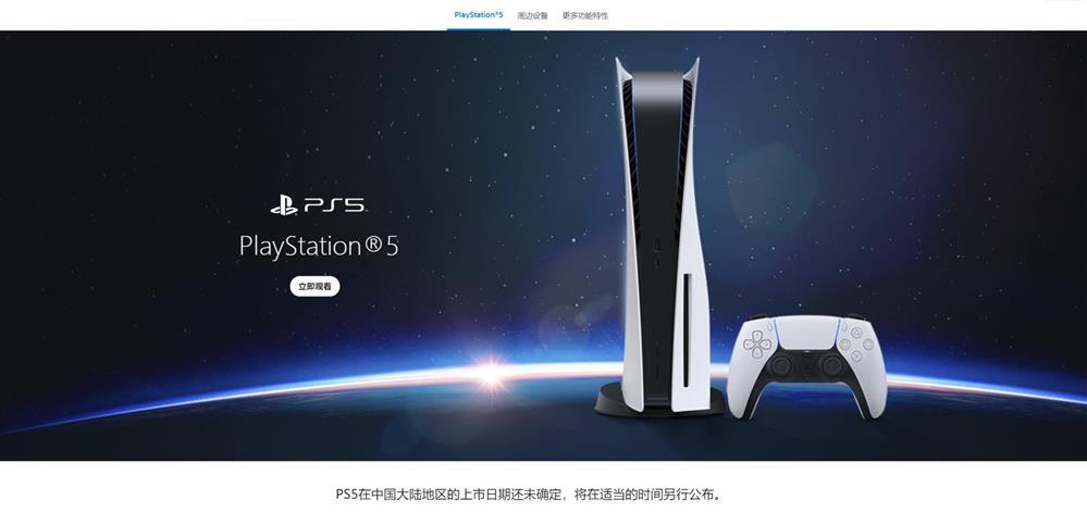 PS中国官网PS5页面更新_可查看多种配件信息
