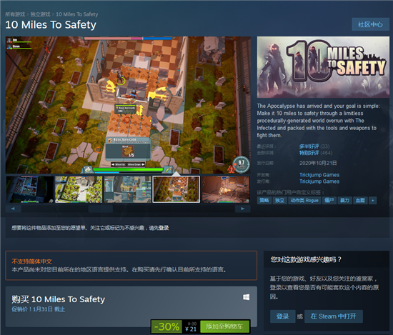 Steam今日特惠:《火山岛》与《安全距离10英里》