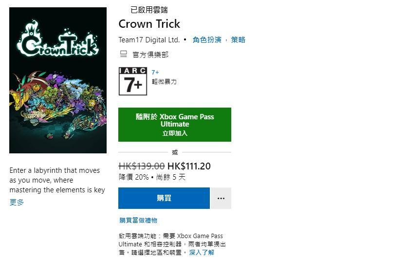 《不思议的皇冠》发售预告篇公布  主机版正式发售