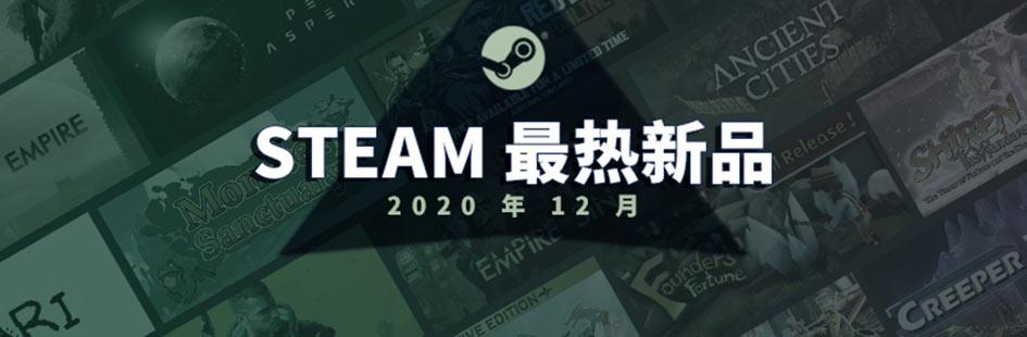steam十二月最热新品公布 《赛博朋克2077》现身