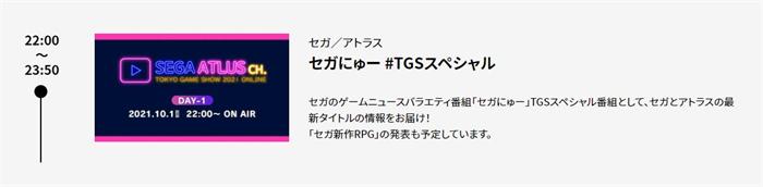 世嘉2021TGS节目发布RPG新作-1.jpg