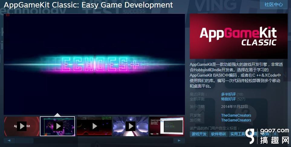 Steam喜加一__游戏开发引擎《AppGameKit_Classic》限时免费