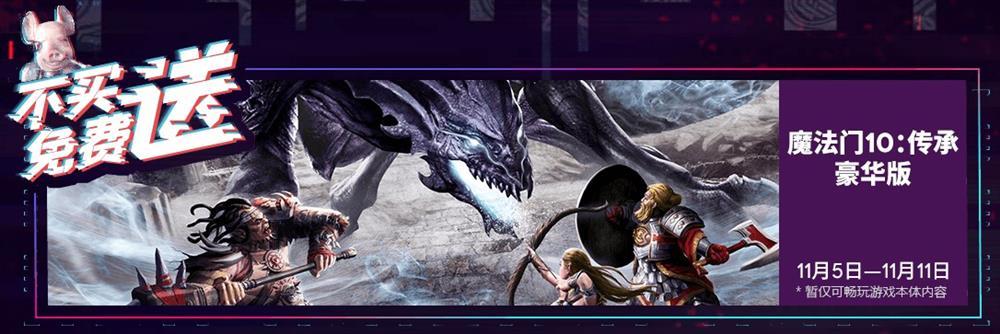 双11大促:育碧《魔法门10:传承》豪华版限时免费
