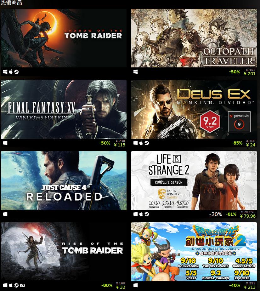 SE发行商在Steam开启优惠活动