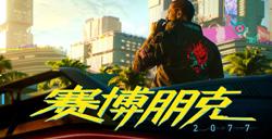 《赛博朋克 2077》公告游戏进度  先修复问题再出免费DLC
