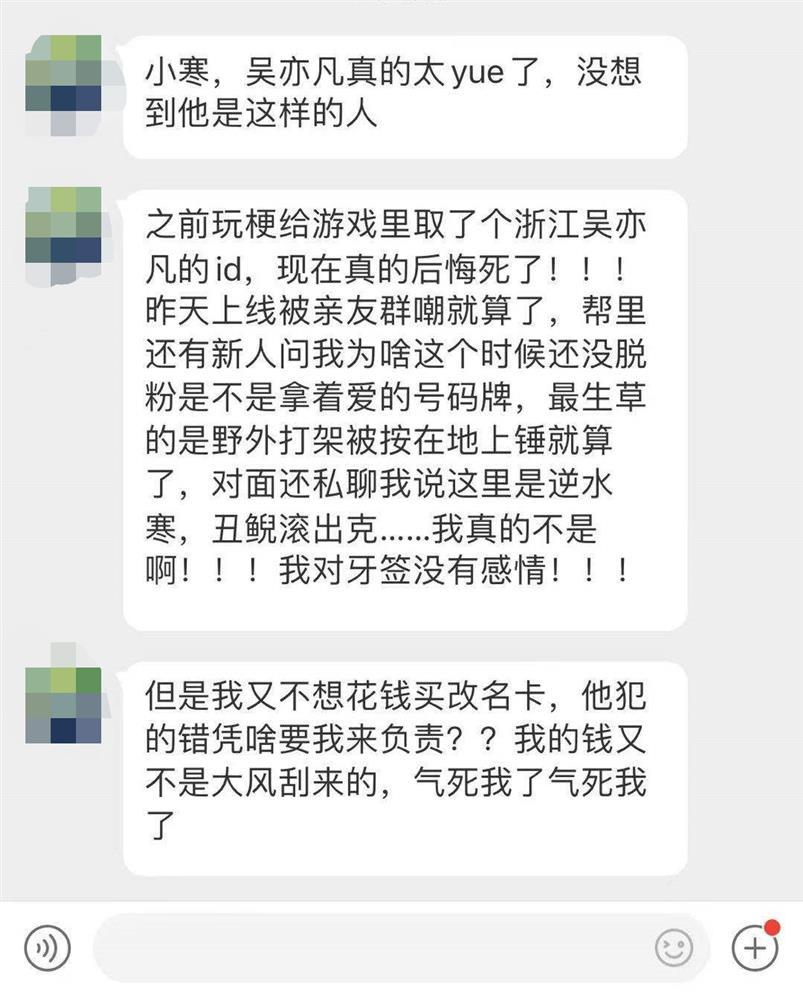 《逆水寒》免费为游戏昵称含有吴亦凡的玩家提供改名机会