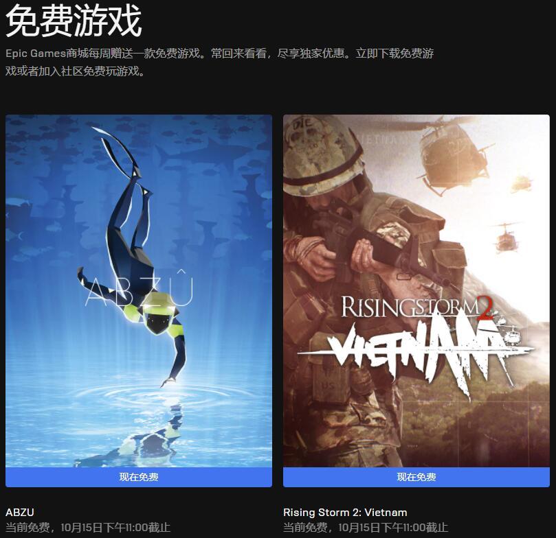 Epic本周喜+1:《ABZU》与《风起云涌2:越南》