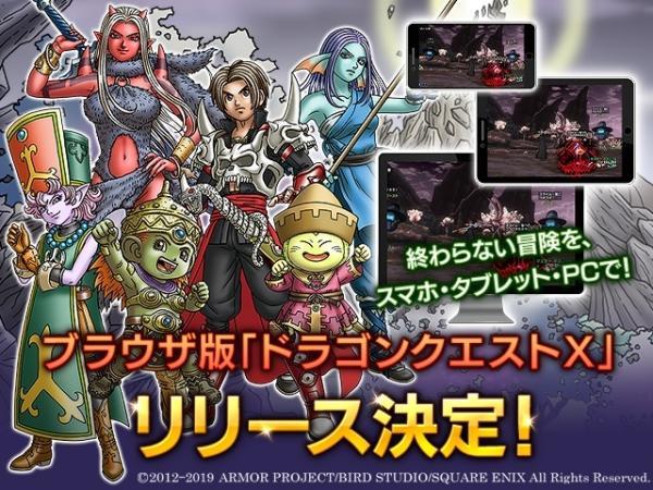 《勇者斗恶龙X》网页版2020年春季推出