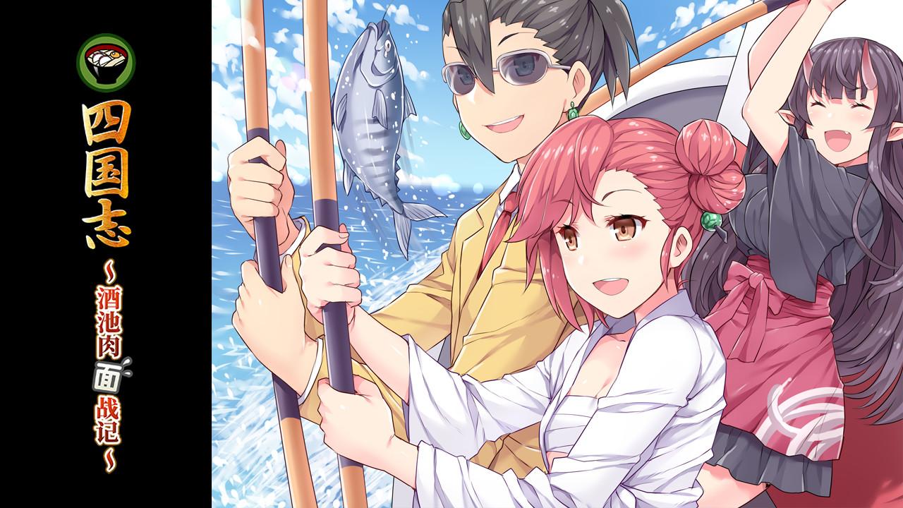与美女一起品尝日本美食《四国志:酒池肉面战记》上架Steam