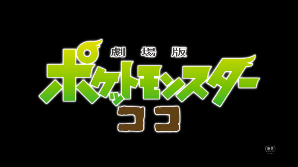 宝可梦剧场版《宝可梦COCO》新PV公开