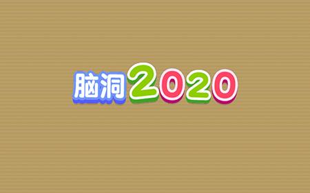 脑洞2020攻略  脑洞2020全关卡攻略大全