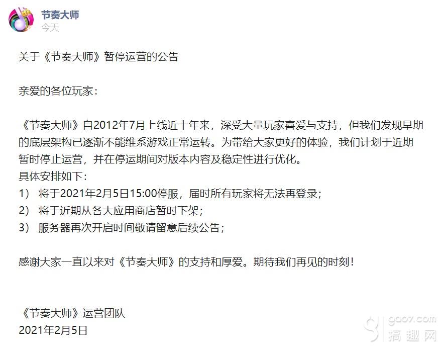腾讯音乐手游《节奏大师》宣布暂停运营