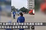 乐山五通桥化工厂疑似气体泄露浓雾弥散,当地正紧急排查