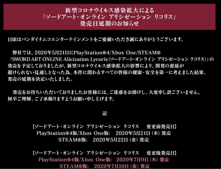 《刀剑神域彼岸游境》宣布延期发售