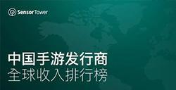2021年4月中国手游发行商全球收入排行榜 占全球前百39席