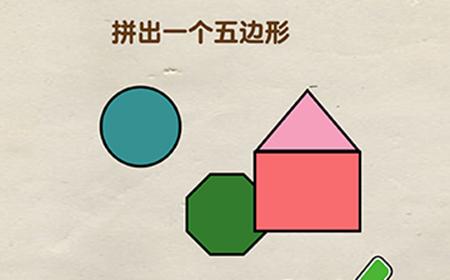 超级烧脑第7关攻略  拼出一个五边形