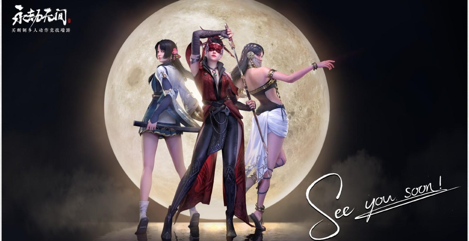 无需激活码《永劫无间》Steam测试4月24日开启