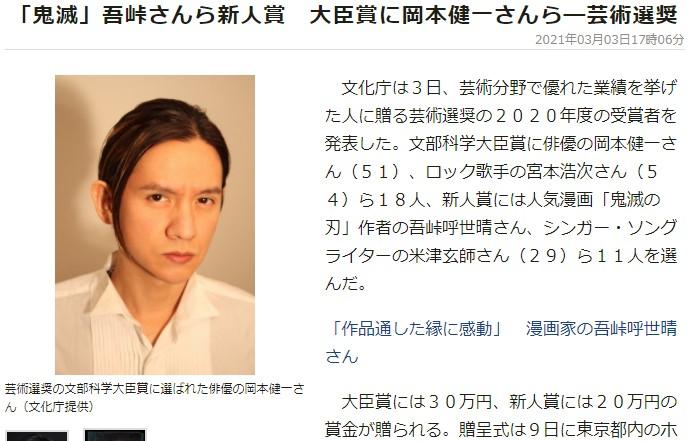 《鬼灭之刃》作者斩获日本文化厅艺术新人奖
