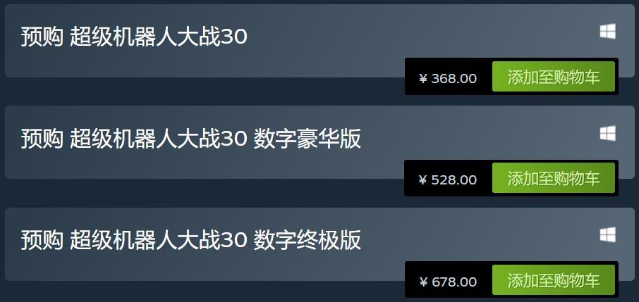 《超级机器人大战30》亚洲版现已开启预购