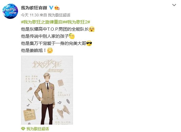 《我为歌狂之旋律重启》新海报公布 姜皓旭登场