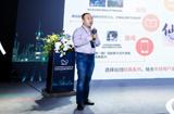 FBEC2019   中手游副总裁袁宇:如何将IP打造成更多元的文化综合体?