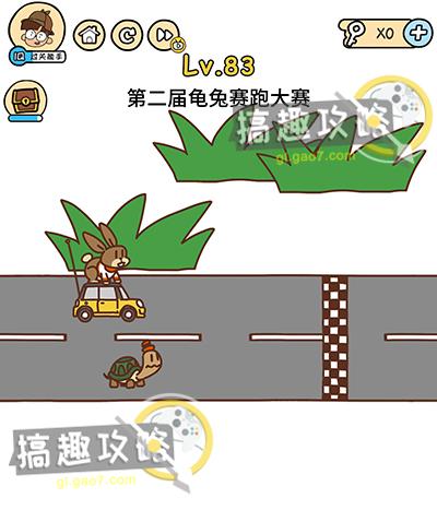 脑洞大大大第83关攻略第二届龟兔赛跑大赛