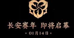 王者荣耀S22赛季1月14日上线  不夜长安赛年概念片抢先看