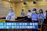 伪造易烊千玺代言合同诈骗案宣判,法院判骗子14年
