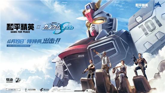 《和平精英》正式宣布与高达合作,巨型高达将在本月登陆出生岛