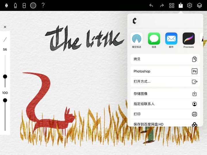 应用日推荐  最拟真的钢笔书画体验《Tayasui Calligraphy》