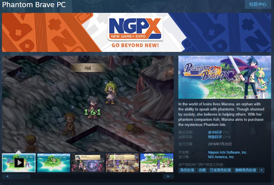 日本一推出经典RPG合集 今夏登Switch/PC平台